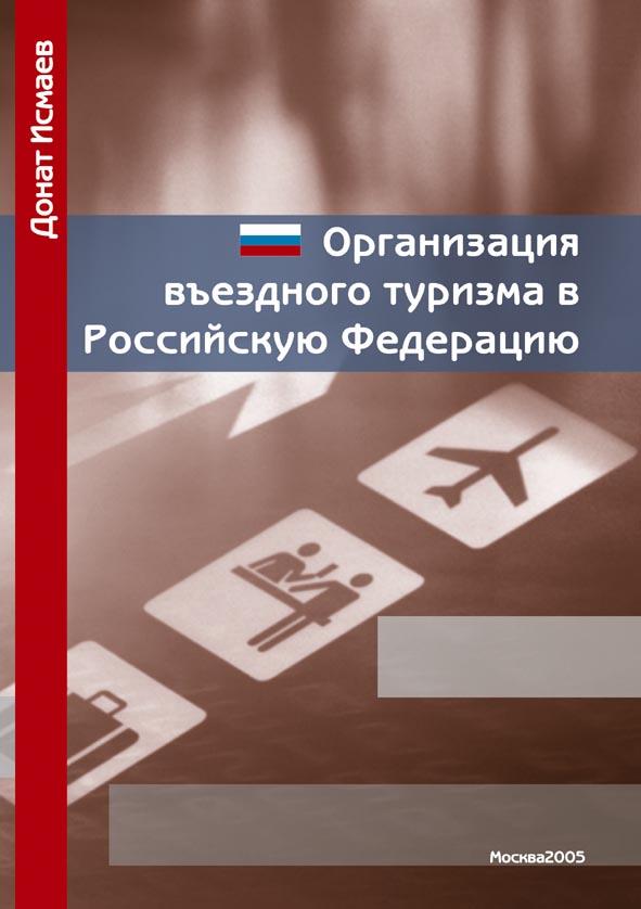 Организация въездного туризма в Российскую Федерацию
