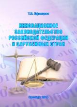 Инновационное законодательство Российской Федерации и зарубежных стран