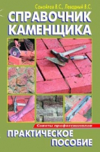 Справочник каменщика