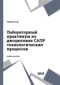 Лабораторный практикум по дисциплине САПР технологических процессов