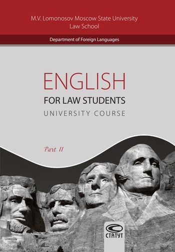 English for Law Students. University Course. Part II. Английский язык для студентов-юристов. Часть 2