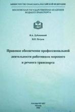 Правовое обеспечение профессиональной деятельности работников морского и речного транспорта