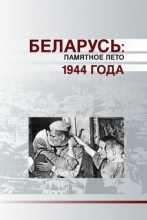 Беларусь. Памятное лето 1944 года