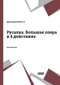 Русалка. Большая опера в 4 действиях