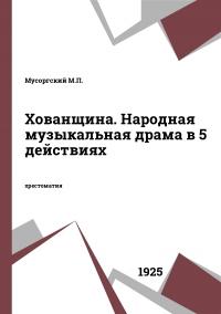 Хованщина. Народная музыкальная драма в 5 действиях