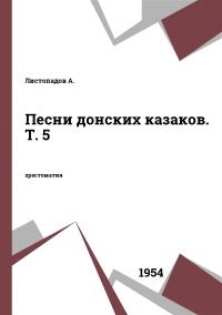 Песни донских казаков. Т. 5