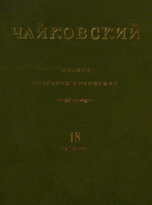 Полное собрание сочинений [Ноты]. Т. 18 Сочинения для оркестра. Партитуры