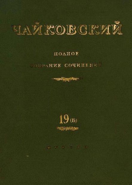 Полное собрание сочинений [Ноты]. Т. 19(Б) Сочинения для оркестра