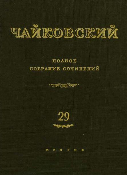 Полное собрание сочинений [Ноты]. Т. 29 Концертная фантазия. Третий концерт
