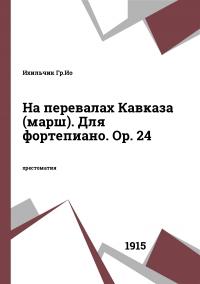 На перевалах Кавказа (марш). Для фортепиано. Ор. 24