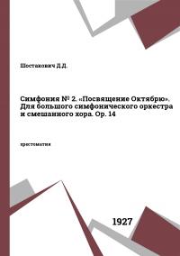Симфония № 2. «Посвящение Октябрю». Для большого симфонического оркестра и смешанного хора. Ор. 14