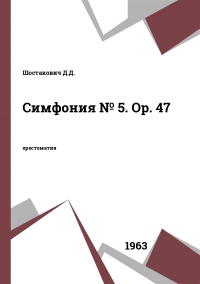 Симфония № 5. Op. 47