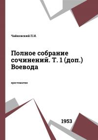 Полное собрание сочинений. Т. 1 (доп.) Воевода