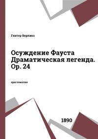 Осуждение Фауста Драматическая легенда. Ор. 24