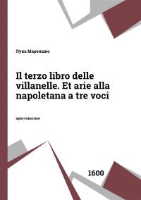 Il terzo libro delle villanelle. Et arie alla napoletana a tre voci