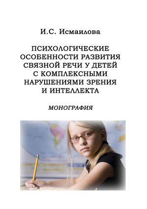Психологические особенности развития связной речи у детей с комплексными нарушениями зрения и интеллекта
