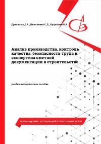 Анализ производства, контроль качества, безопасность труда и экспертиза сметной документации в строительстве