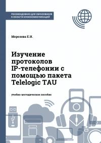 Изучение протоколов IP-телефонии с помощью пакета Telelogic TAU