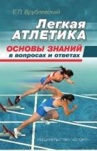 Легкая атлетика. Основы знаний (в вопросах и ответах)