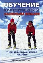 Обучение классическим лыжным ходам