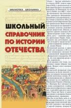 Школьный справочник по истории Отечества