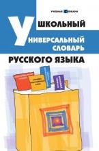 Школьный универсальный словарь русского языка