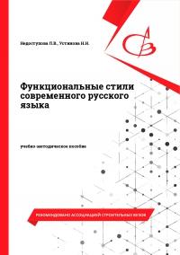 Функциональные стили современного русского языка