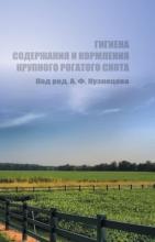 Гигиена содержания и кормления крупного рогатого скота