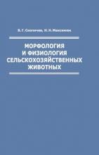 Морфология и физиология сельскохозяйственных животных