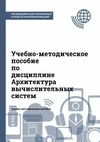 Учебно-методическое пособие по дисциплине Архитектура вычислительных систем