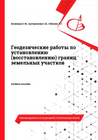 Геодезические работы по установлению (восстановлению) границ земельных участков