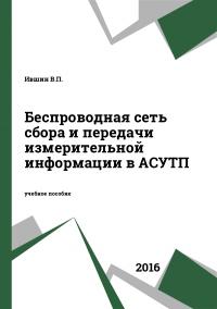 Беспроводная сеть сбора и передачи измерительной информации в АСУТП
