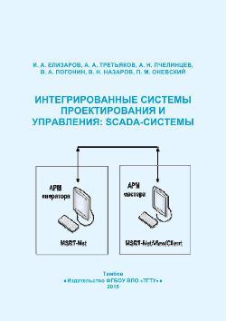 Интегрированные системы проектирования и управления. SCADA-системы