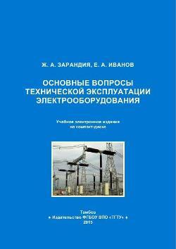 Основные вопросы технической эксплуатации электрооборудования