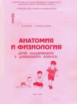 Анатомия и физиология детей младенческого и дошкольного возраста