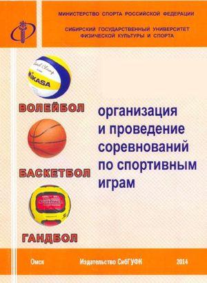 Волейбол. Баскетбол. Гандбол. Организация и проведение соревнований по спортивным играм
