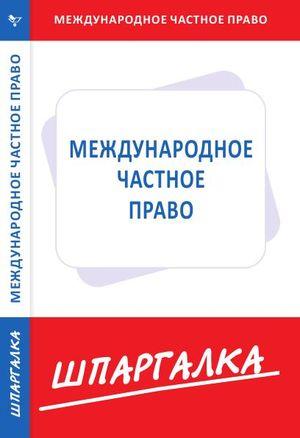 Курс по международному частному праву
