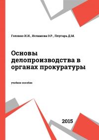 Основы делопроизводства в органах прокуратуры
