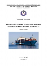 Основы безопасности перевозки грузов и пассажиров на водном транспорте