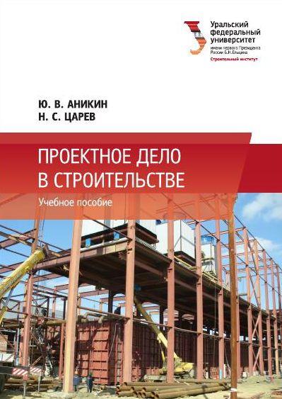 Проектное дело в строительстве