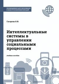 Интеллектуальные системы в управлении социальными процессами