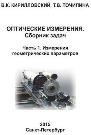 Оптические измерения. Сборник задач. Часть 1. Измерение геометрических параметров
