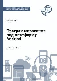 Программирование под платформу Andriod
