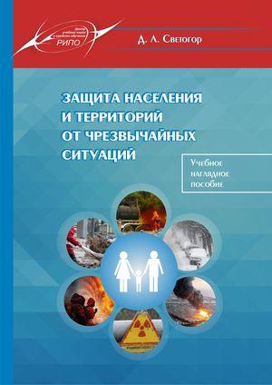 Защита населения и территорий от чрезвычайных ситуаций