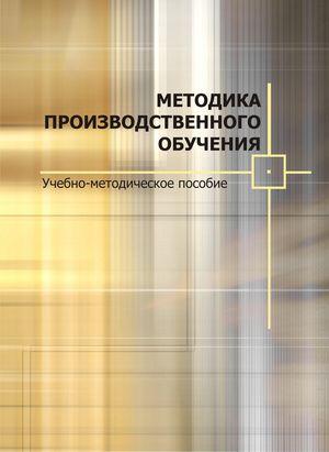 Методика производственного обучения