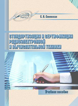 Стандартизация и сертификация радиоэлектронной и вычислительной техники