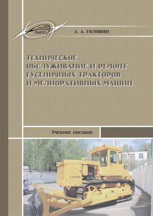 Техническое обслуживание и ремонт гусеничных тракторов и мелиоративных машин