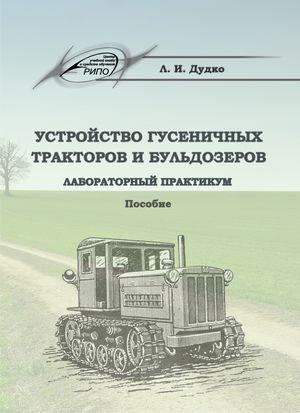Устройство гусеничных тракторов и бульдозеров. Лабораторный практикум