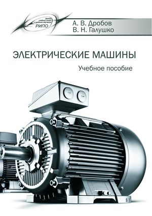 Электрические машины
