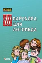 «Шпаргалка» для учителя-логопеда дошкольного образовательного учреждения